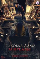Queen of Spades:The looking glass izle vip